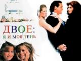 Двое: Я и моя тень / It Takes Two, 1995 комедия семейный