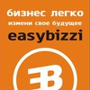 EasyBizzi - бизнес легко и просто даже новичкам