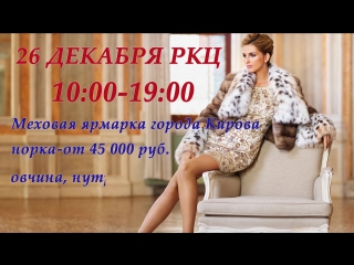 Меховая ярмарка г.Киров 26 декабря РКЦ