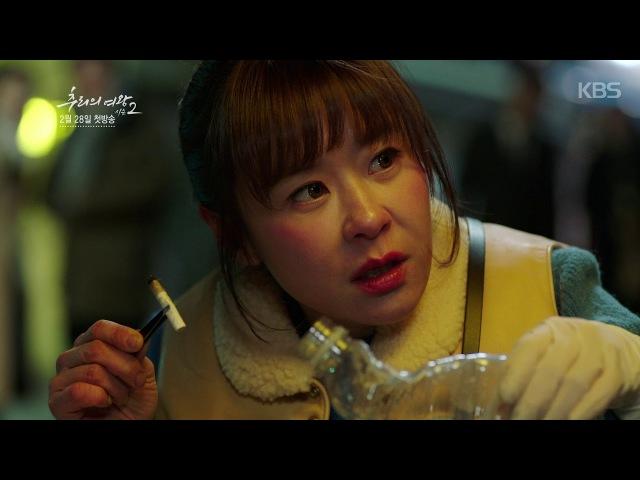 추리의 여왕 시즌2 - [하이라이트] '찰떡 공조' 완승X설옥 앞에 나타난 의문의 방548
