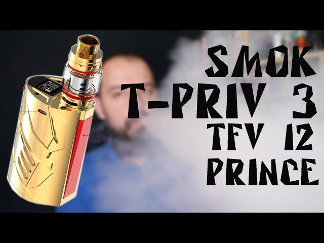 SMOK T-PRIV 3 Kit | TFV12 Prince Cloud Beast Tank
