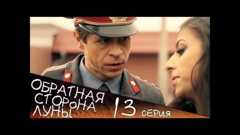 Обратная сторона Луны - Сезон 1 Серия 13 - фантастический детектив HD