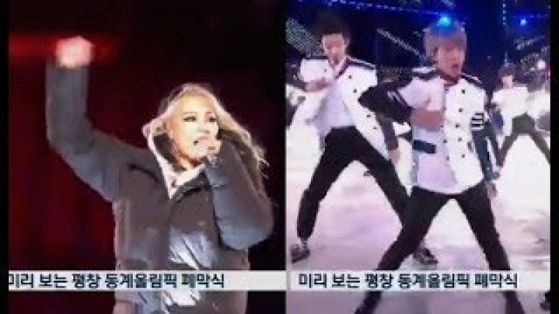 CL of 2NE1 and EXO - PyeongChang 2018 Olympic Winter Games Closing Ceremony