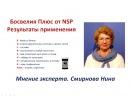 Продукция NSP Босвелия Плюс - опыт применения. Смирнова Нина