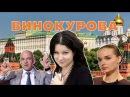 Винокурова – о Путине, Собянине, оппозиции и профессии