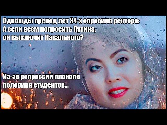 Доцент Юлия Григорьева из ДВФУ пообещала репрессии студентам, надеявшимся на помощь Навального