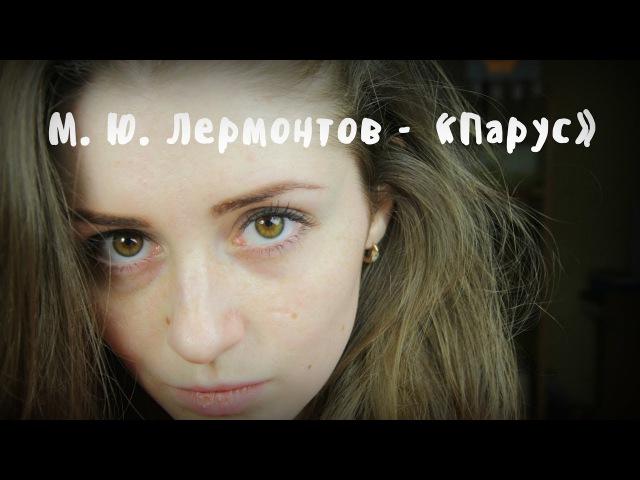 М. Ю. Лермонтов -