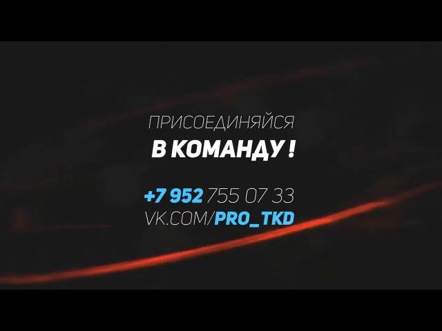 Клуб Protector, Томская Школа Тхэквондо ИТФ