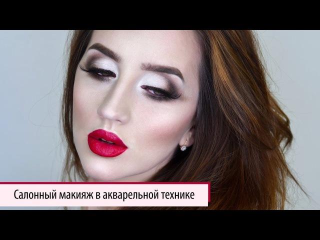 САЛОННЫЙ МАКИЯЖ / Визажист Ирина Гринченко