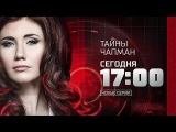 Тайны Чапман - Кукловоды - 26.02.2018