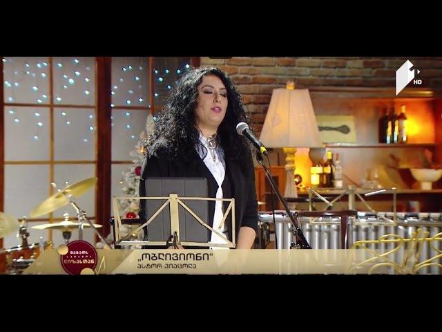 Anita Rachvelishvili Nikoloz Rachveli - Oblivion - Astor Piazzolla