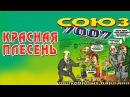 Красная плесень Союз популярных пародий 7007 Альбом 2003