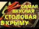 СУДАК середина сентября 2017. САМАЯ ВКУСНАЯ СТОЛОВАЯ В КРЫМУ !