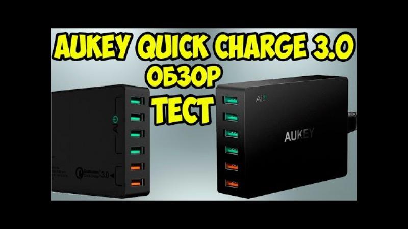 Обзор и тест Быстрой зарядки Aukey PA T11 6 port Quick Charge 3 0 60W мощная станция