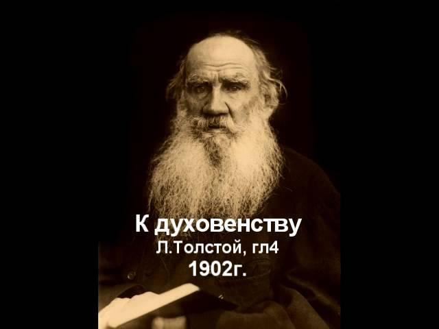 4. Церковь извращает разум Л Толстой гл4 К духовенству