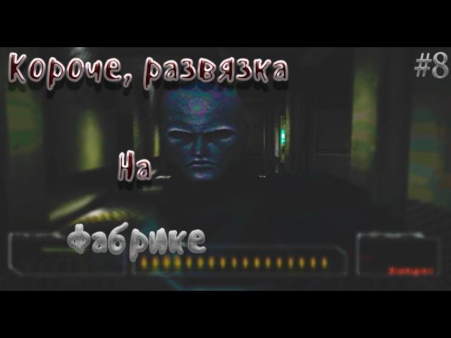 Resident Evil: Gun Survivor прохождение на сложном. Путь А Серия 8: Короче, развязка на фабрике
