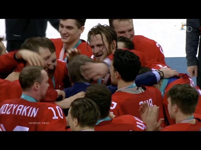 Ура! Россия - Германия финал, победа , награждение красной машины 2018, Олимпиада