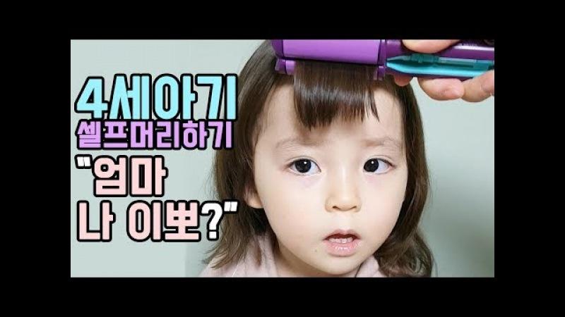 아기 머리 고데기 도전해보기. 머리카락이 얇은 콩이는 과연 고데기가 잘 될44