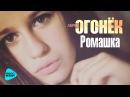 Лера Огонек Ромашка Official Audio 2017