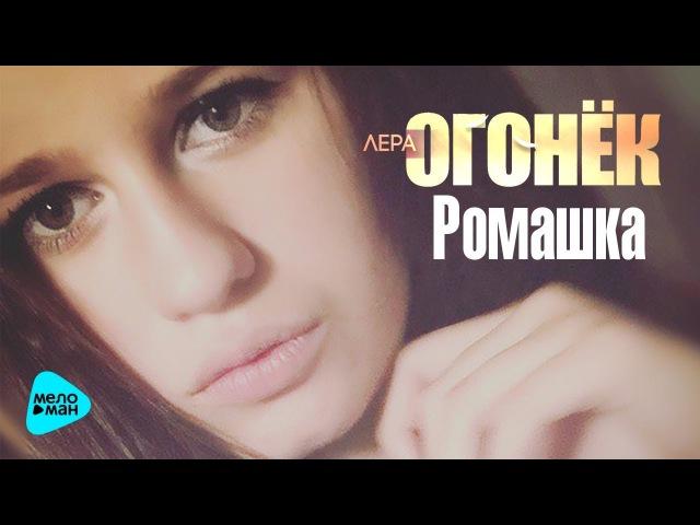 Лера Огонек - Ромашка (Official Audio 2017)