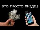 Жестокий развод людей на деньги (apple-