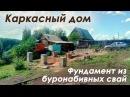 Строим каркасный дом Часть 1 Фундамент из буронабивных свай