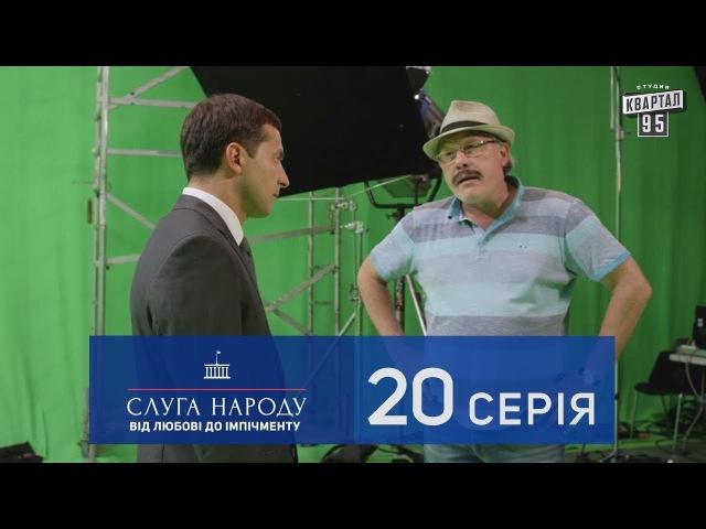 Слуга Народа 2 сезон, 20 серия