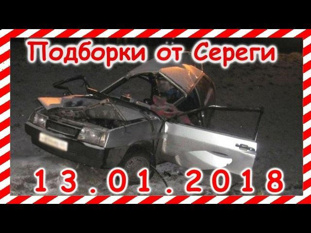 13 01 2018 Видео аварии дтп автомобилей и мото снятых на видеорегистратор Car Crash Compilation may группа avtoo
