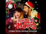 Наташа Королева и Герман Титов - Мой Дед мороз ПРЕМЬЕРА !!!