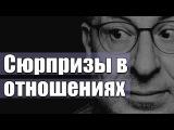 Михаил Лабковский Сюрпризы в отношениях