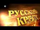 Русский крест. Фонд «Покаяние»