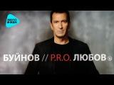 Александр Буйнов  - P R O  Любовь (Альбом 2010)