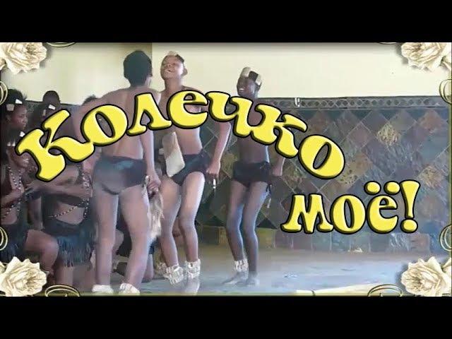 Танцы африканцы Позитив! Колечко моё ни кем не занятое