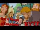 Сас о Пидре и Гандонии | RYTP COLLAB