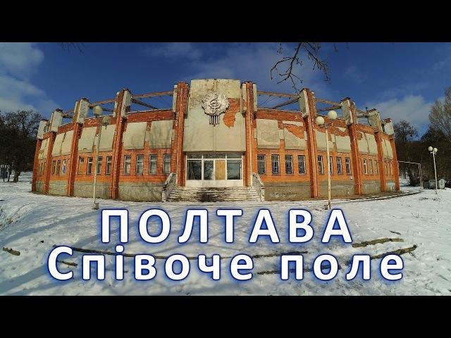 Полтава, Співоче поле ім. Марусі Чурай Певческое поле