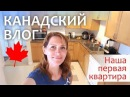 Канадский влог 🍁 наша квартира в Канаде Новый дом по КонМари Минимализм