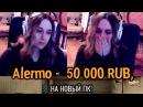 ЗАДОНАТИЛ 50 000 РУБЛЕЙ СТРИМЕРУ ОГРОМНЫЙ ДОНАТ НА СТРИМЕ