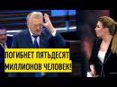 Жириновский сделал НЕУТЕШИТЕЛЬНЫЙ прогноз Беспредел США ведёт мир к глобальной БЕДЕ