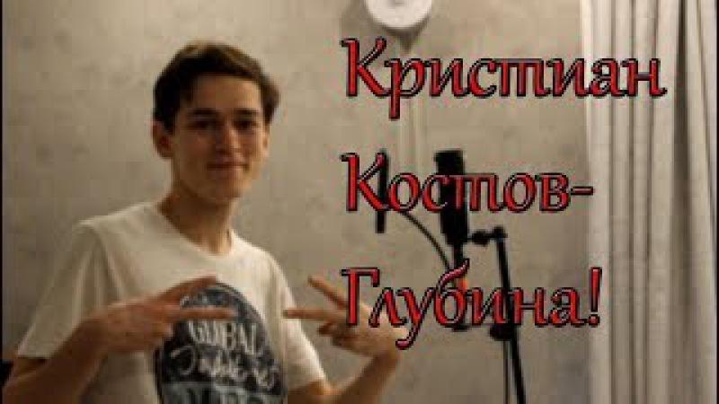 Kristian Kostov - глубина (cover by SergioК)