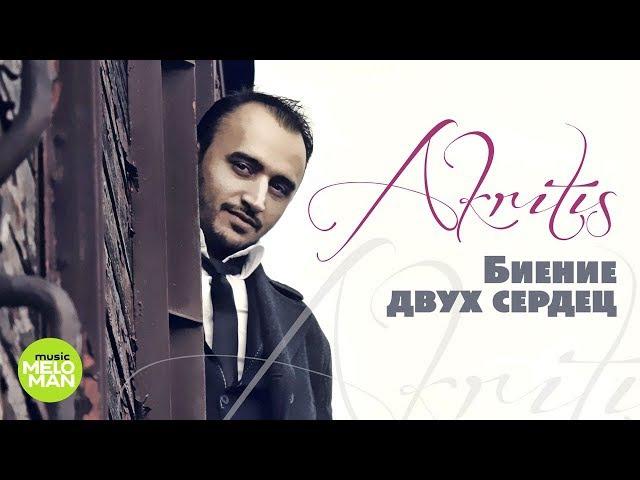 Akritis - Биение двух сердец (Альбом 2018)
