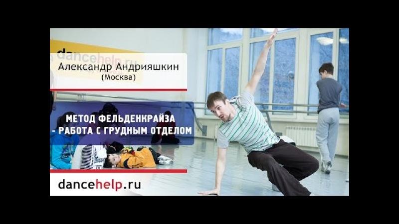 №296.1 Метод Фельденкрайза - работа с грудным отделом. Александр Андрияшкин, Москва