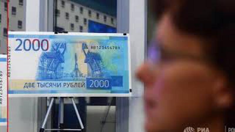 Гознак отверг претензии к изображению Сахалина на купюре в 2000 рублей