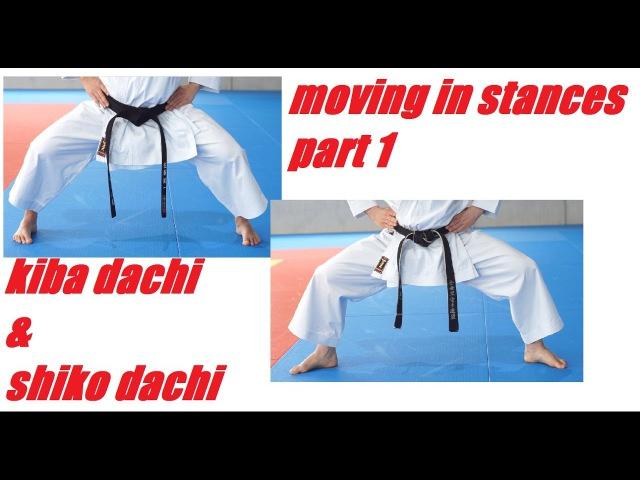 How to move in KIBA DACHI and SHIKO DACHI Moving in Karate KATA STANCES Part 1 TEAM KI