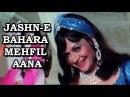 Sizzling Helen - Jashn-E-Bahara Mehfil Aana - Abdullah (1980) - Asha Bhosle