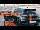 Тест драйв Renault CLIO RS БЫСТРАЯ ЭКЗОТИКА! Обзор Рено Клио РС