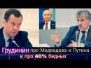 Грудинин о Медведеве с Путиным