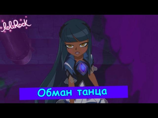 Лолирок-2 сезон 18 серия(на русском)