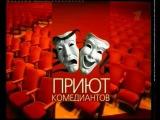 Абдулов Александр - Приют комедиантов