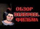 ОБЗОР фильма ДЭДПУЛ/Deadpool