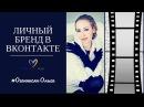 Личный бренд в Вконтакте. Вебинар от 14.02.2018